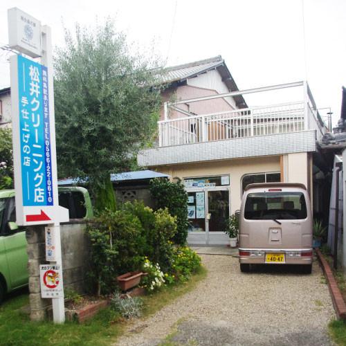 刈谷市の手仕上げの店 松井クリーニング店 店舗写真